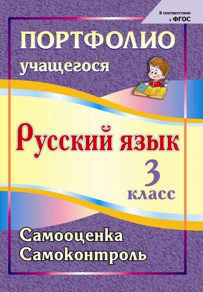 Купить Портфолио. Русский язык. 3 класс: Самооценка. Самоконтроль в Москве по недорогой цене