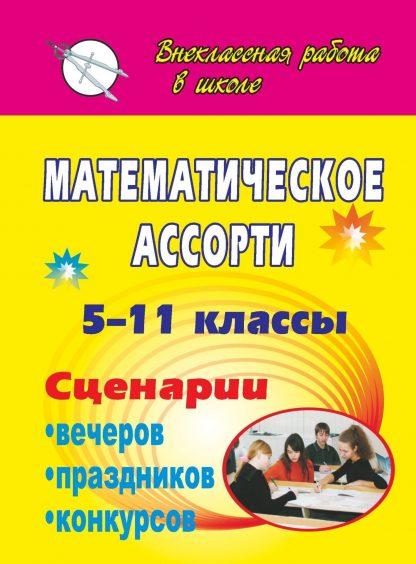 Купить Математическое ассорти. 5-11 классы: сценарии вечеров
