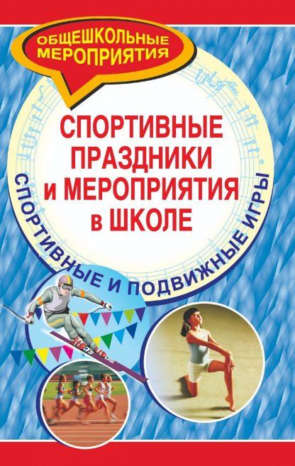 Купить Спортивные праздники и мероприятия в школе. Спортивные и подвижные игры в Москве по недорогой цене
