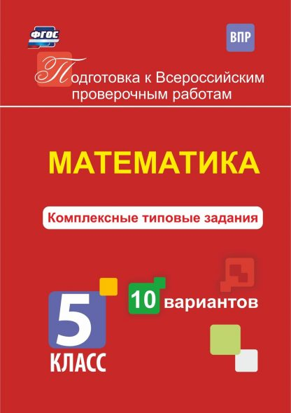 Купить Математика. Комплексные типовые задания. 10 вариантов. 5 класс в Москве по недорогой цене