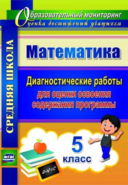 Купить Математика. 5 класс: диагностические работы для оценки освоения содержания программы в Москве по недорогой цене