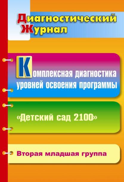 """Купить Комплексная диагностика уровней освоения программы """"Детский сад 2100"""": диагностический журнал. Вторая младшая группа в Москве по недорогой цене"""