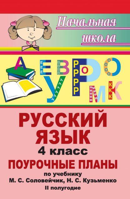 Купить Русский язык. 4 класс: поурочные планы по учебнику М. С. Соловейчик