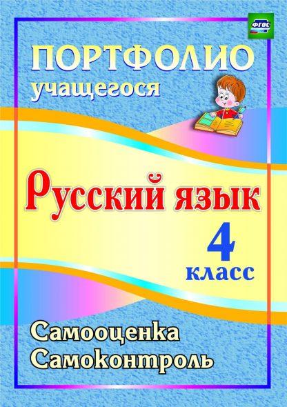 Купить Портфолио. Русский язык. 4 класс: Самооценка. Самоконтроль в Москве по недорогой цене
