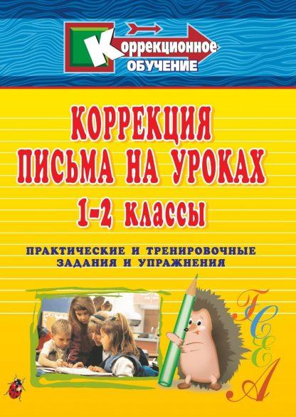 Купить Коррекция письма на уроках. 1-2 классы: практические и тренировочные задания и упражнения в Москве по недорогой цене