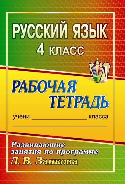 Купить Русский язык. 4 класс: развивающие занятия по программе Л. В. Занкова: рабочая тетрадь в Москве по недорогой цене