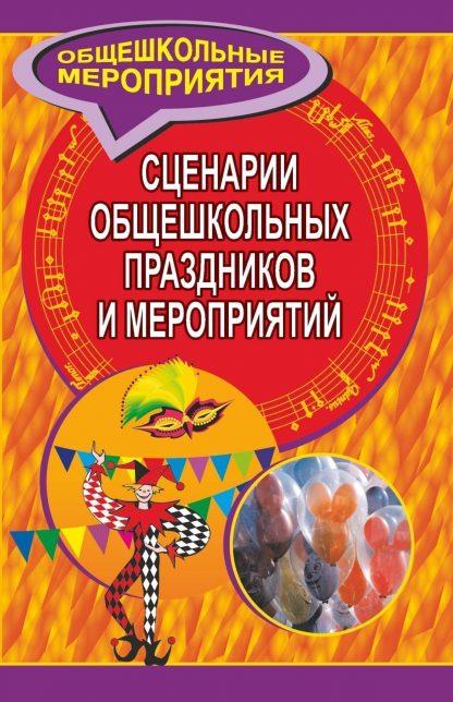 Купить Сценарии общешкольных праздников и мероприятий в Москве по недорогой цене