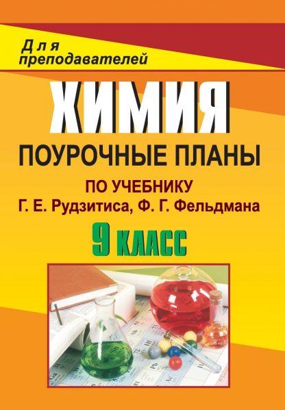Купить Химия. 9 класс: поурочные планы по учебнику Г. Е. Рудзитиса