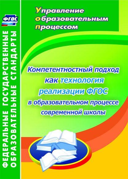 Купить Компетентностный подход как технология реализации ФГОС в образовательном процессе современной школы: монография в Москве по недорогой цене