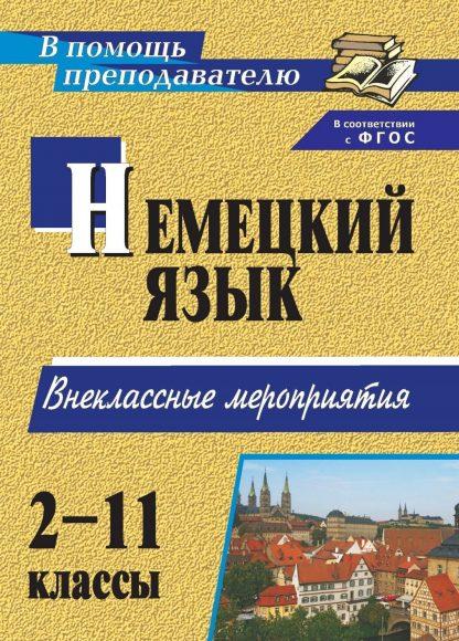 Купить Занимательный немецкий. 2-11 классы: внеклассные мероприятия в Москве по недорогой цене