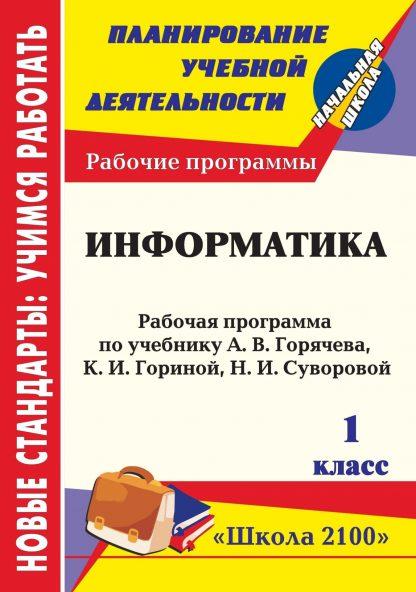 Купить Информатика. 1 класс: рабочая программа по учебнику А. В. Горячева