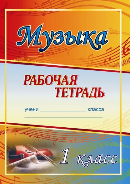 Купить Музыка. 1 класс: рабочая тетрадь в Москве по недорогой цене