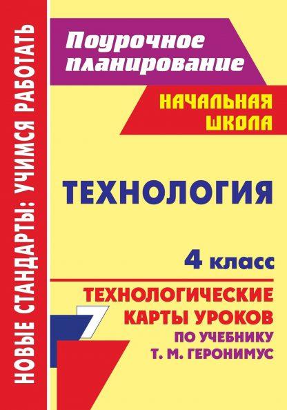 Купить Технология. 4 класс: технологические карты уроков по учебнику Т. М. Геронимус в Москве по недорогой цене