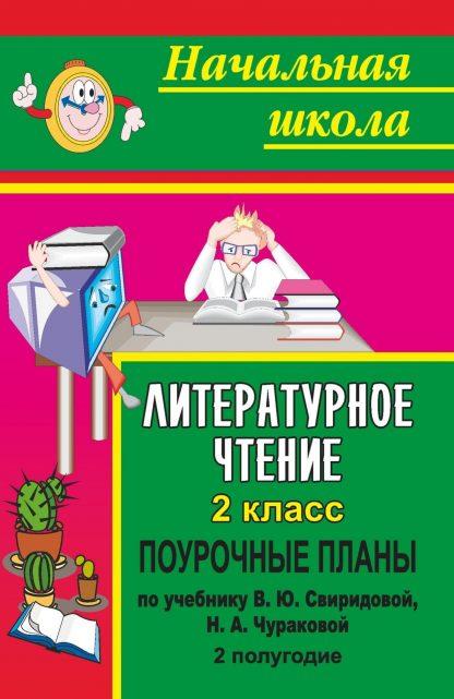 Купить Литературное чтение. 2 класс: поурочные планы по учеб-нику В. Ю. Свиридовой