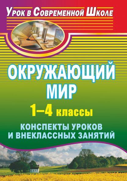 Купить Окружающий мир. 1-4 классы: конспекты уроков и внеклассных занятий в Москве по недорогой цене