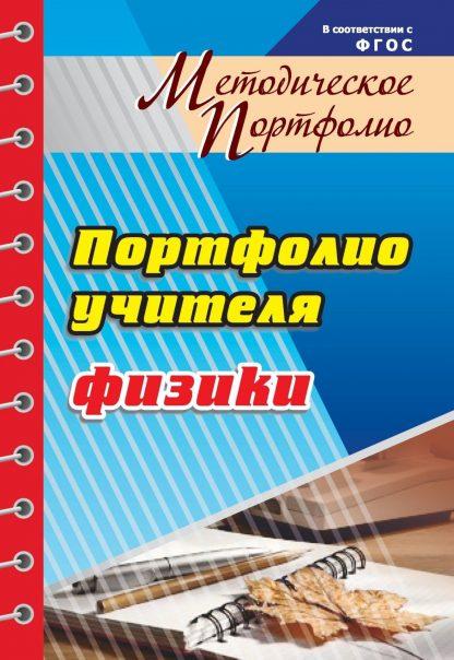 Купить Методическое портфолио учителя физики в Москве по недорогой цене