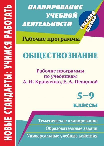 Купить Обществознание. 5-9 классы: рабочие программы по учебникам А. И. Кравченко