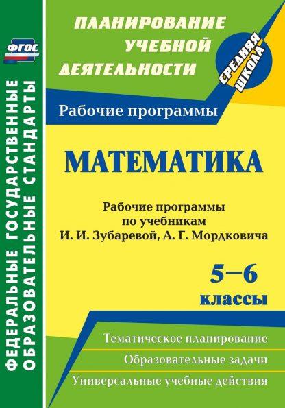 Купить Математика. 5-6 классы: рабочие программы по учебникам И. И. Зубаревой