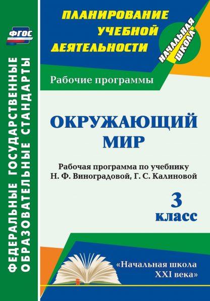 Купить Окружающий мир. 3 класс: рабочая программа по учебнику Н. Ф. Виноградовой