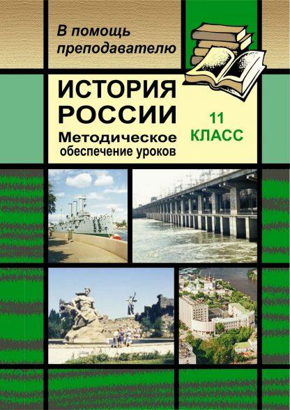 Купить История России. 11 класс: уроки с использованием блочно-модульной технологии в Москве по недорогой цене