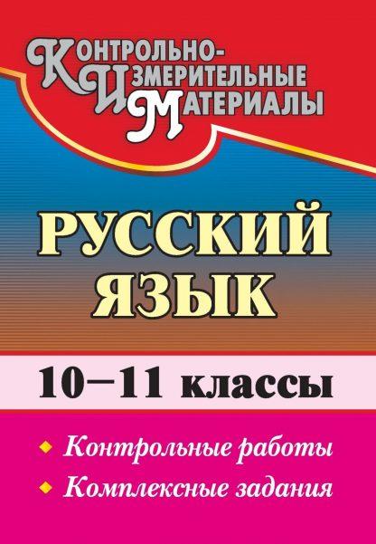 Купить Русский язык. 10-11 классы: контрольные работы. Комплексные задания в Москве по недорогой цене