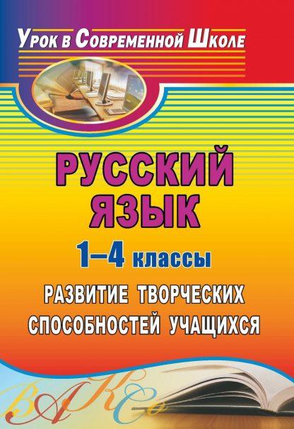 Купить Русский язык. 1-4 классы: развитие творческих способностей учащихся в Москве по недорогой цене