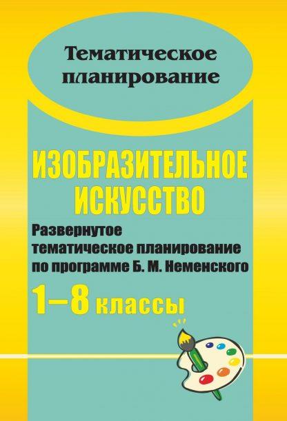 Купить Изобразительное искусство. 1-8 классы: развернутое тематическое планирование по программе Б. М. Неменского в Москве по недорогой цене