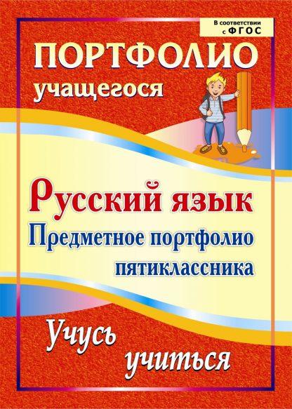 Купить Русский язык. Предметное портфолио пятиклассника. Учусь учиться в Москве по недорогой цене