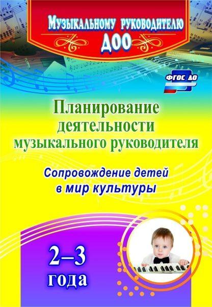 Купить Планирование деятельности музыкального руководителя: сопровождение детей 2-3 лет в мир культуры в Москве по недорогой цене