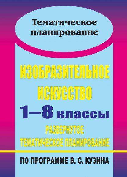 Купить Изобразительное искусство. 1-8 классы: развернутое тематическое планирование по программе В. С. Кузина в Москве по недорогой цене
