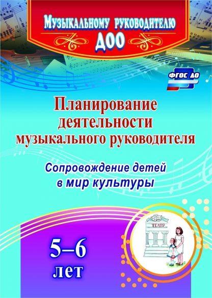Купить Планирование деятельности музыкального руководителя: сопровождение детей 5-6 лет в мир культуры в Москве по недорогой цене