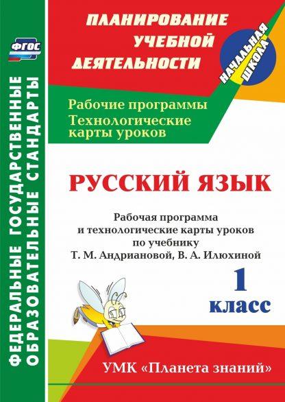 Купить Русский язык. 1 класс: рабочая программа и технологические карты уроков по учебнику Т. М. Андриановой