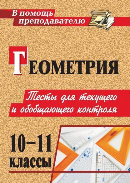 Купить Геометрия. 10-11 классы: тесты для текущего и обобщающего контроля в Москве по недорогой цене