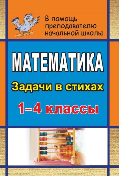 Купить Математика. 1-4 классы: задачи в стихах в Москве по недорогой цене