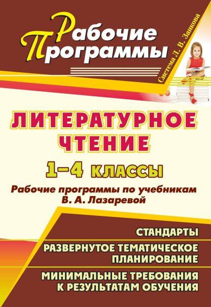 Купить Литературное чтение. 1-4 классы: рабочие программы по учебникам В. А. Лазаревой в Москве по недорогой цене