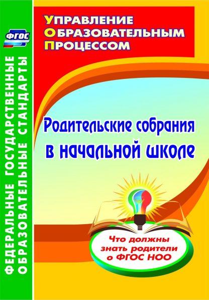 Купить Родительские собрания в начальной школе. Что должны знать родители о ФГОС НОО в Москве по недорогой цене