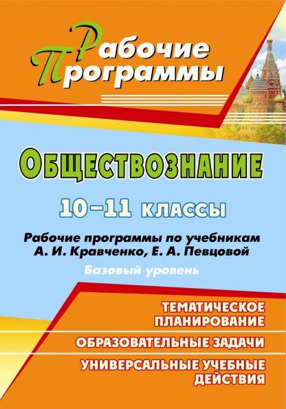 Купить Обществознание. 10-11 классы: рабочие программы по учебникам А. И. Кравченко