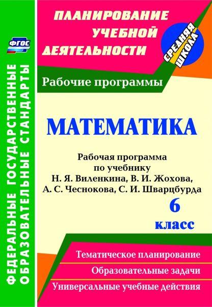 Купить Математика. 6 класс: рабочая программа по учебнику Н. Я. Виленкина