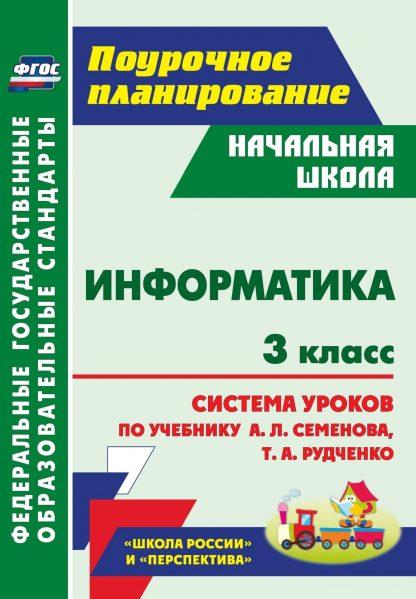 Купить Информатика. 3 класс: система уроков по учебнику А. Л. Семёнова