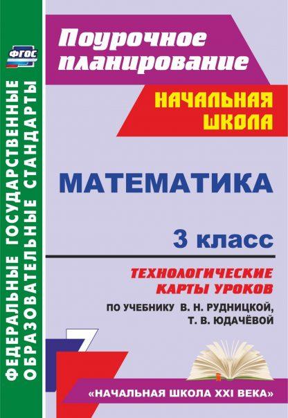 Купить Математика. 3 класс: технологические карты уроков по учебнику В. Н. Рудницкой