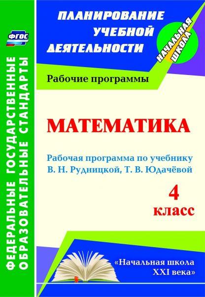 Купить Математика. 4 класс: рабочая программа по учебнику В. Н. Рудницкой