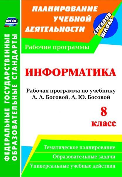 Купить Информатика. 8 класс: рабочая программа по учебнику Л. Л. Босовой