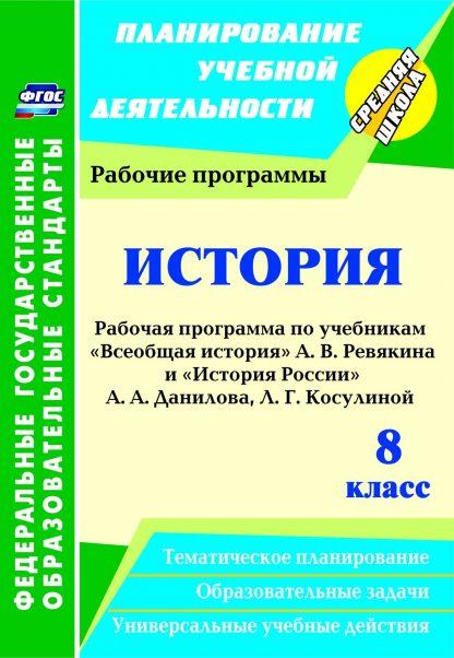 Купить История. 8 класс: рабочие программы по учебникам А. В. Ревякина и А. А. Данилова