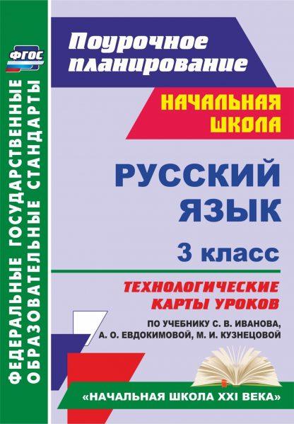Купить Русский язык. 3 класс: технологические карты уроков по учебнику С. В. Иванова