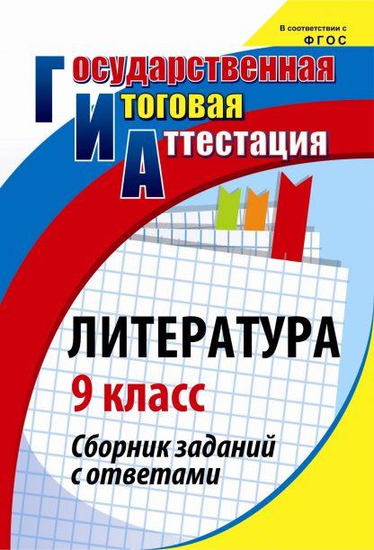 Купить Литература. 9 класс: сборник заданий с ответами в Москве по недорогой цене