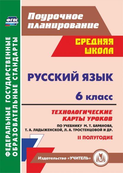 Купить Русский язык. 6 класс: технологические карты уроков по учебнику М. Т. Баранова