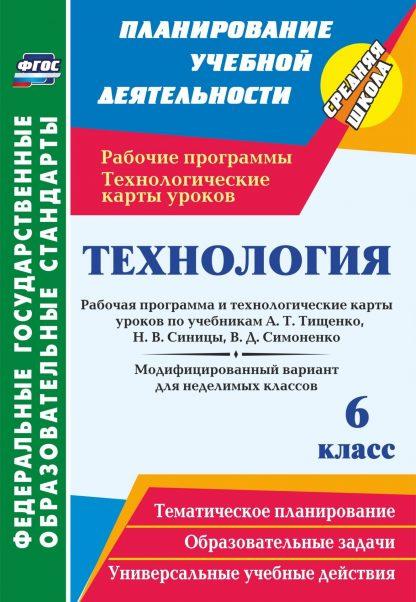 Купить Технология. 6 класс: рабочая программа и технологические карты уроков по учебникам А. Т. Тищенко