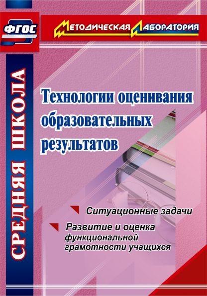Купить Технологии оценивания образовательных результатов: ситуационные задачи по оценке функциональной грамотности учащихся в Москве по недорогой цене