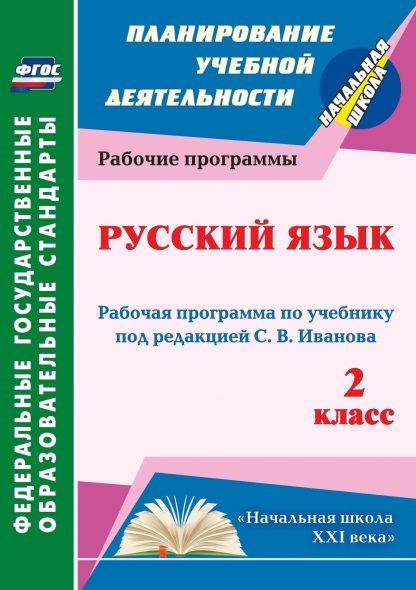 Купить Русский язык. 2 класс: рабочая программа по учебнику под редакцией С. В. Иванова в Москве по недорогой цене