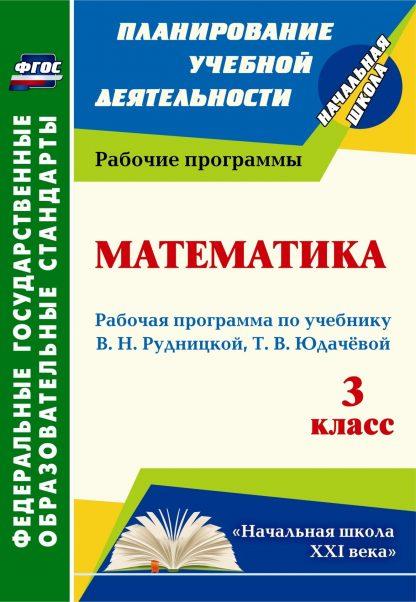 Купить Математика. 3 класс: рабочая программа по учебнику В. Н. Рудницкой